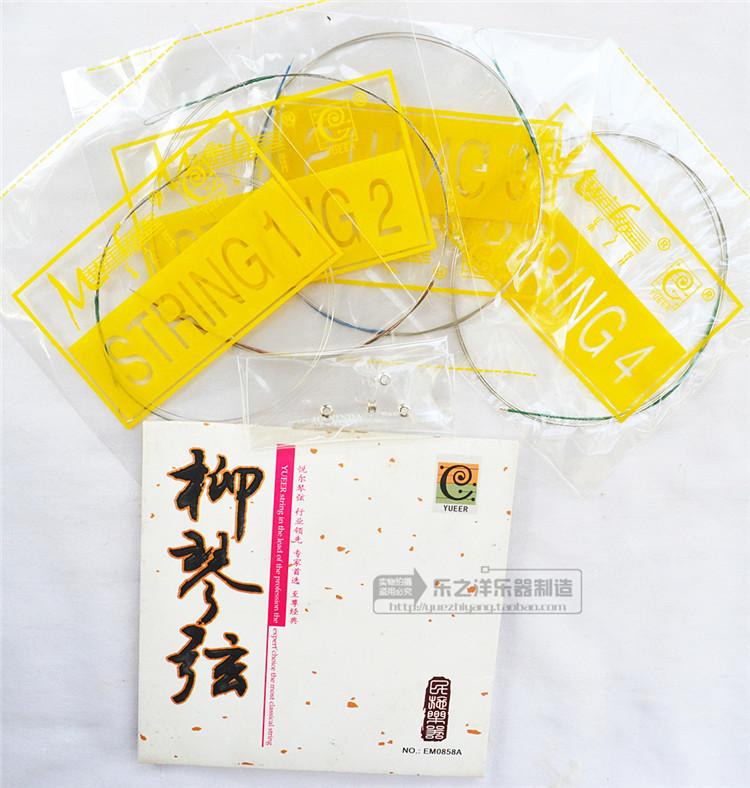 悦尔牌 精品柳琴弦  EM0858A
